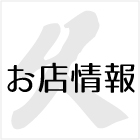 「HIROSHIMA ITALIAN AO -あお-」の情報を更新しました。