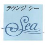 会員制ラウンジ Sea