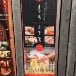 『とりころろ 広島店』さんがオープンジガ~
