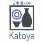 日本酒バル KATOYA
