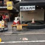 広島仏だん通り活性化委員会の観光案内所ジガ