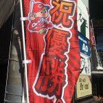 カープ祝セリーグ三連覇ジガ!